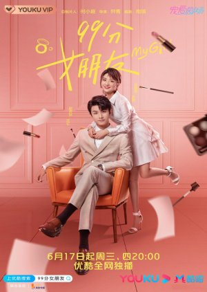 image of drama My Girl (2020) [CDRAMA]